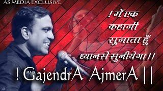 अजमेरा क्या कहता ह सुने क्यो गाता ह अजमेरा तेजाजी के भजन क्या कारण ह सुने अजमेरा ने खोला नया रहस्य