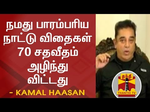 Kamal Haasan on Importance of Traditional Native Seeds | Thanthi TV