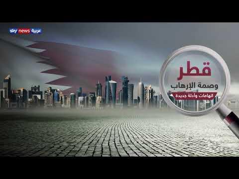 صحيفة أميركية تدعو واشنطن لتصنيف الدوحة في قوائم الإرهاب  - نشر قبل 1 ساعة