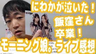 2018年12月16日に武道館で行われた モーニング娘。のライブの感想を語り...