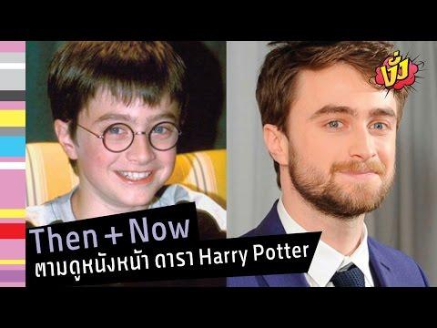 ✔ ตามดูหนังหน้าดาราแฮรี่ พอตเตอร์ Harry Potter หนังใหม่ในวันนั้นเป็นหนังตำนานในวันนี้