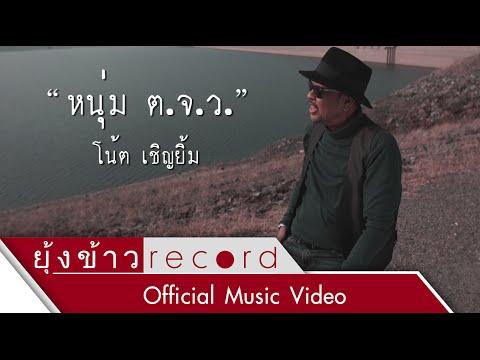 หนุ่ม ต.จ.ว. - โน้ต เชิญยิ้ม [Official MV]