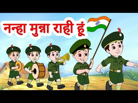 Patriotic song (India) 26 January - Nanha Munna Rahi Hoon (नन्हा मुन्ना रही हूँ)