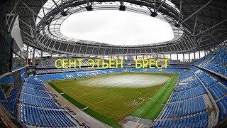 матч СЕНТ-ЭТЬЕН - БРЕСТ прямая трансляция