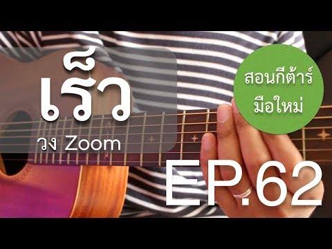 """สอนกีต้าร์""""มือใหม่"""" คอร์ดง่าย EP.62 ( เร็ว - วงZoom ) แบบง่าย"""