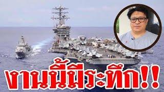 #งานนี้ระทึก ! ทหารสหรัฐเดินสาย ขอไทย สิงคโปร์ ญี่ปุ่น ร่วมกดดันจีน