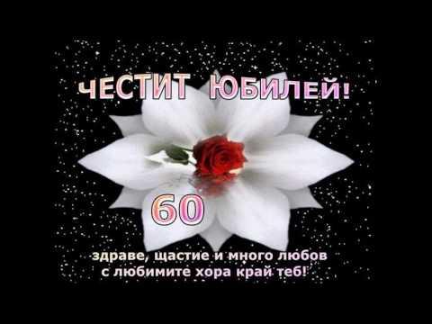 ЧЕСТИТ  60  ГОДИШЕН ЮБИЛЕЙ!
