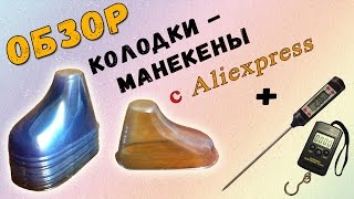 ОБЗОР Колодки - манекены для пинеток с Aliexpress | OVERVIEW Pads - dummies bootees with Aliexpress