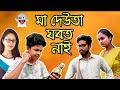 Maa Deuta Ghorot Nai   অসমীয়া Comedy   Nosto Lora   Assamese Funny Video