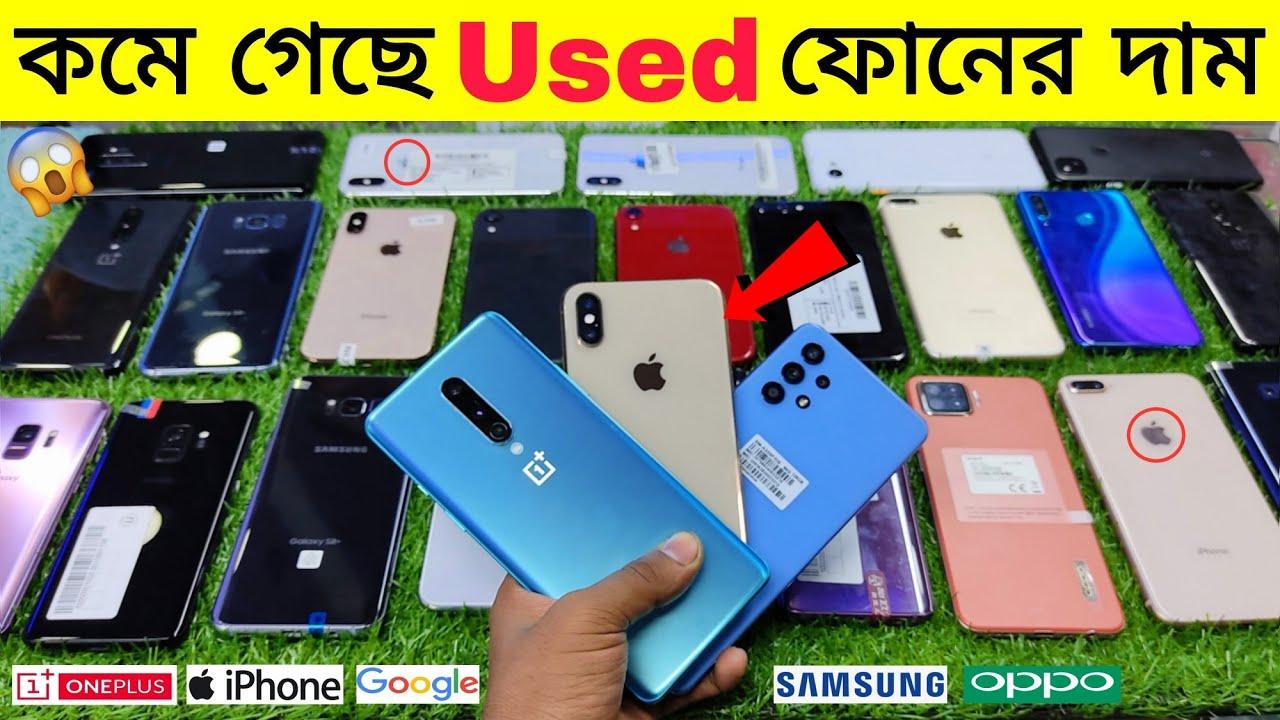 কমে গেছে Used ফোনের দাম Second Hand Phone Price in Bd 2021 iphone & OnePlus Google Samsung Price