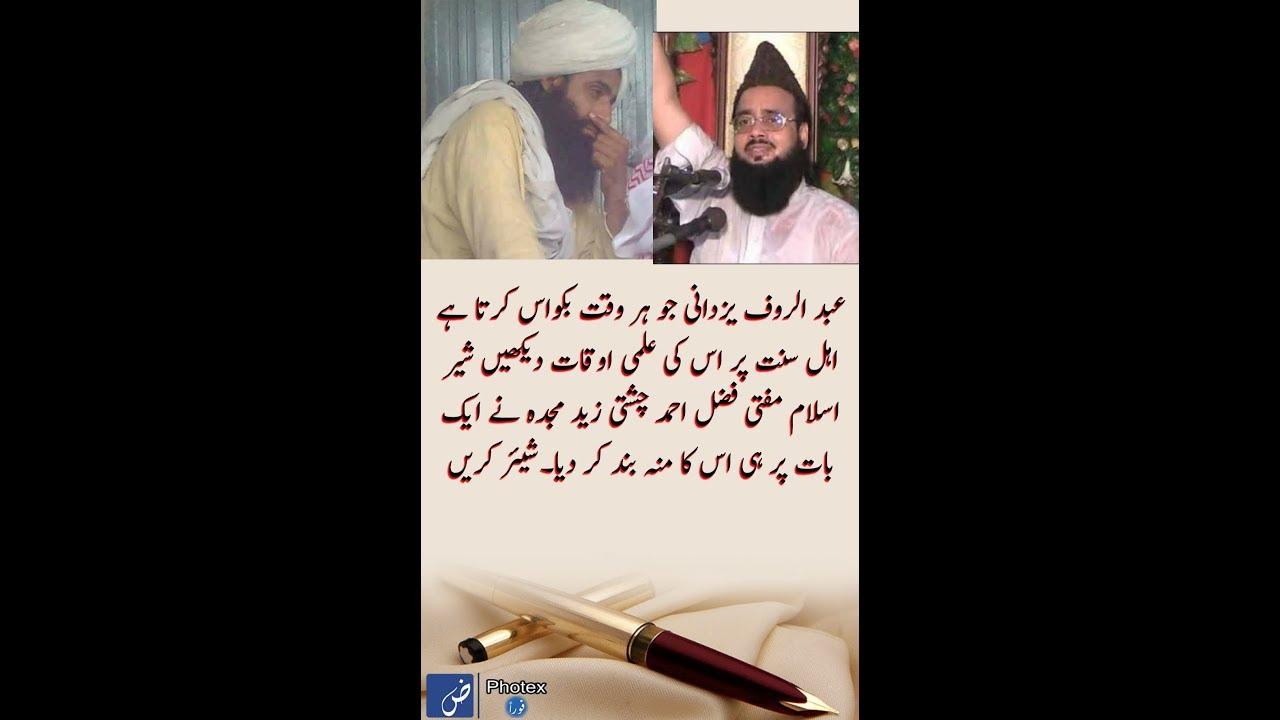 Download Mufti fazal ahmad chishti call abdu ul raof yazdani wahabi ahlehades kl ilmi oqat.مفتی فضل احمد چشتی