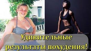 Удивительные результаты похудения! / Amazing weight loss results!