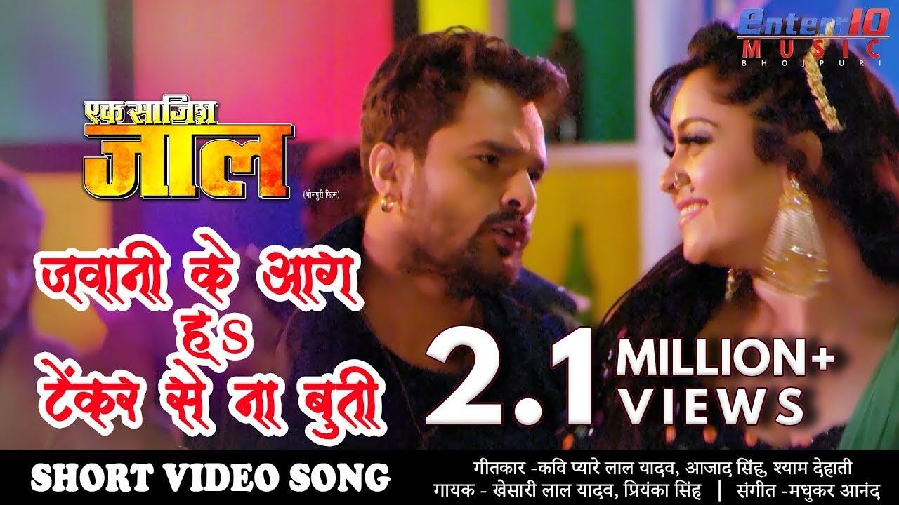 जवानी के आग हS टेंकर से ना बुती #Khesari Lal Yadav #New #Bhojpuri #Video #Song | Superhit Song 2020