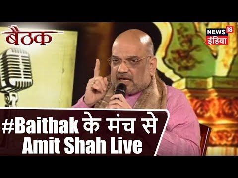 #Baithak के मंच से Amit Shah Live | 2019 Election Ka Shankhnaad | Amit Shah Interview
