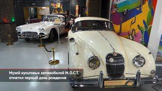 Музей культовых автомобилей М.О.С.Т. отметил первый день рождения   Новости сколёс №1072