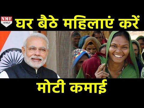 Modi की इस Scheme से घर बैठी Women  कर सकती हैं अच्छी खासी कमाई
