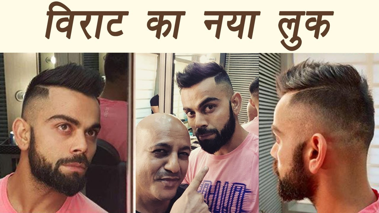 Champions Trophy 2017 Virat Kohli New Hair Style