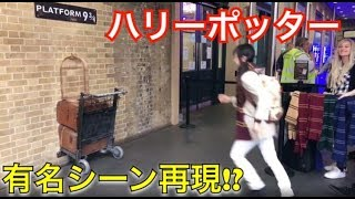 【ハリーポッター】9と3/4番線で壁にぶつかってみた女の末路。 thumbnail