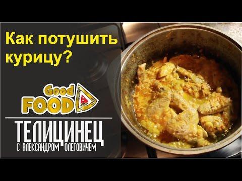 Как потушить курицу? Простое приготовление курицы   Good Food