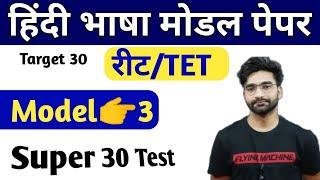 [ #REET_TET ] | Reet hindi Model Paper -3 | हिंदी भाषा मॉडल पेपर | #Syllabus #REET