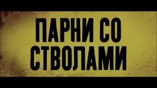 Фильм Парни со стволами в HD смотреть трейлер