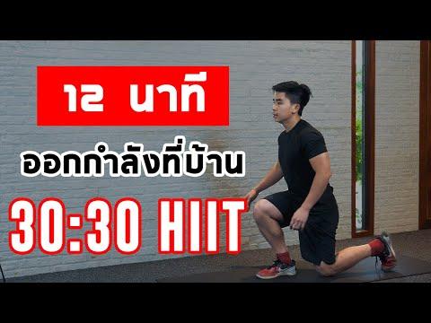 ออกกำลังกายที่บ้าน Cardio+สร้างกล้ามเนื้อ 12 นาที (HIIT WORKOUT)