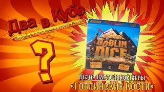 "Goblin Dice (Гоблинские Кости) - мини-обзор от ""Два в Кубе"""