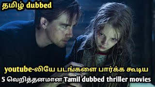 Youtube-லியே இருக்கும் 5 best tamil dubbed movies | tubelight mind |
