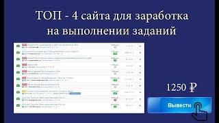Топ 4 сайта для новичков Заработок в интернете без вложений