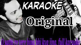 O sathi re tere bina bhi kya jina, full original karaoke song