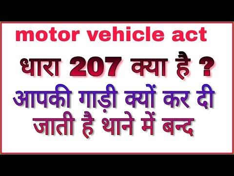 Section 207 of Motor Vehicle Act in hindi | Dhara 207 Motor Vehicle Act | धारा 207 क्या है |