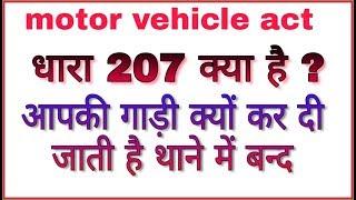Section 207 of Motor Vehicle Act in hindi   Dhara 207 Motor Vehicle Act   धारा 207 क्या है  