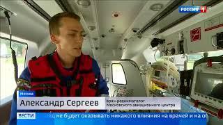 Спасти еще больше жизней  воздушная скорая помощь в столице будет работать круглосуточно   Россия 24