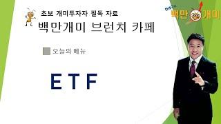 4강 ETF 1 [백만개미 브런치 카페]