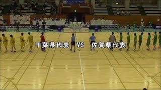 ハンドボール 2019茨城国体 佐賀vs千葉 成年男子準々決勝