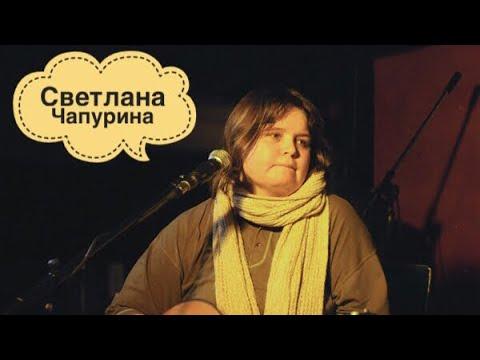 Светлана Чапурина (Дочь Монро и Кеннеди )