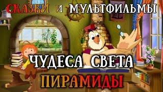Мультики для детей: 🐱 Уроки Тетушки Совы - Чудеса света: ПИРАМИДЫ ЕГИПТА 🐺 #мультфильмы
