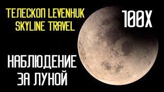 Смотрим на Луну. Телескоп Levenhuk Skyline Travel