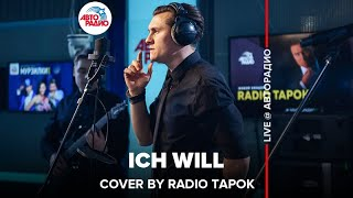 🅰️ Rammstein - Ich Will (cover by @RADIO TAPOK)