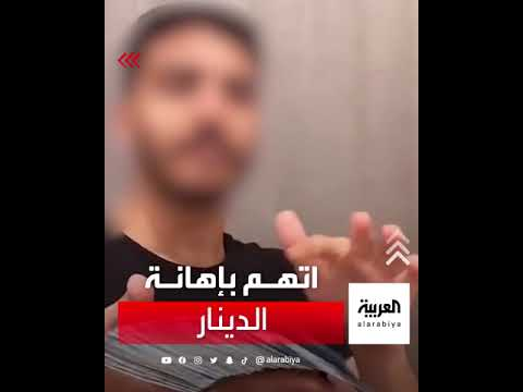 الكويت: اعتقال وافد سوري بتهمة -إهانة العملة المحلية-  - 20:55-2021 / 7 / 23