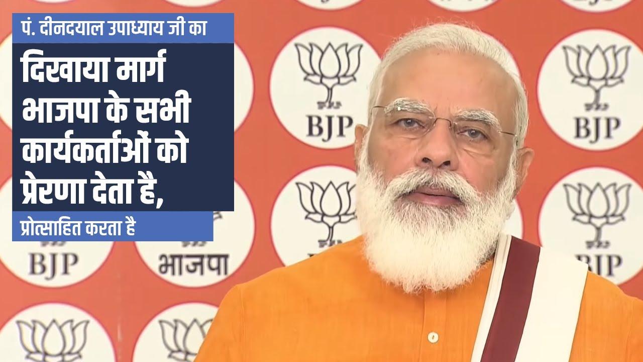 Pt. Deendayal Upadhyaya Ji was a visionary: PM Modi