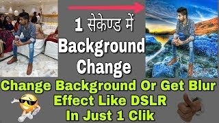 Change Photo Background In One Clik || Get Blur effect Like DSLR In One Clik || Best Photo Editor