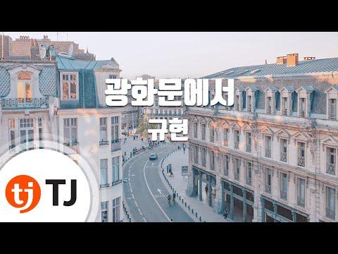 [TJ노래방] 광화문에서 - 규현 (At Gwanghwamun - Kyu Hyun) / TJ Karaoke
