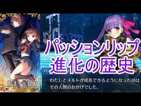 【Fate】愛憎の少女「パッションリップ」の過去と成長をゆっくりボイロ解説【EXTRACCC・FGO】(再投稿)