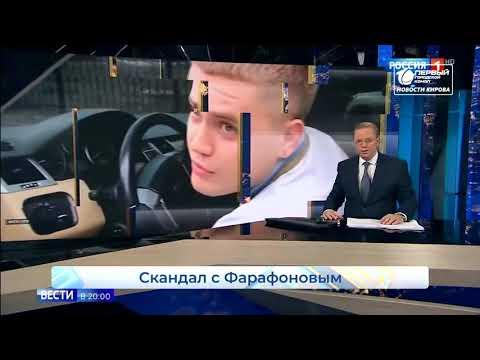 Скандал с Фарафоновым  Проверка СК   Новости Кирова  17  02 2020