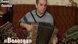 Гармошка песня ВОЛОГДА под гармошку Играй гармонь!