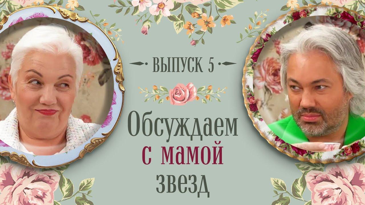 Завтрак с Королевой #5: Рогов обсудил с мамой образы Меган Фокс, Artik & Asti, Лены Лениной и других