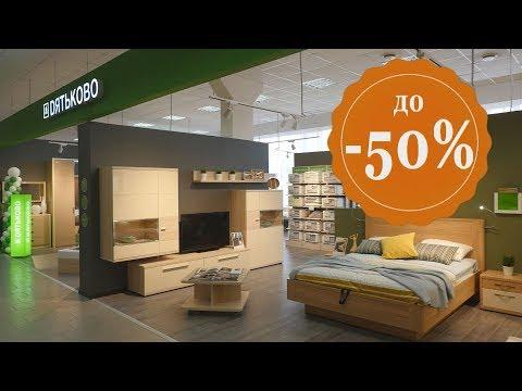 (0+) Мебель «Дятьково» для всей квартиры со скидкой 50%