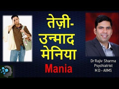 What is Mania/तेज़ी   (In Hindi) - Dr Rajiv Sharma