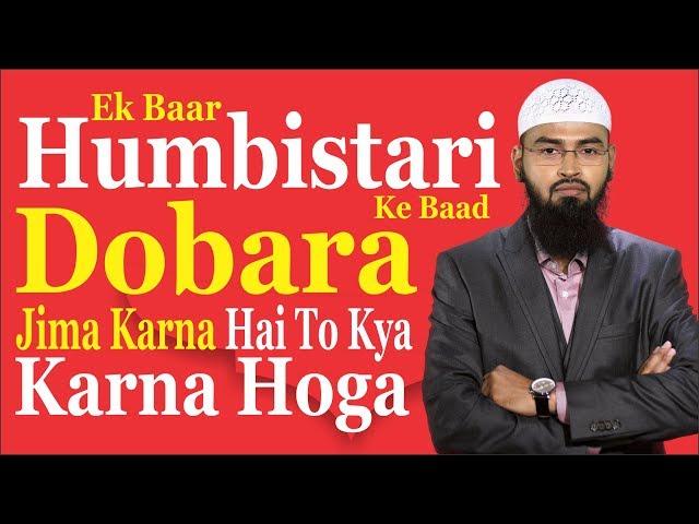 Ek Baar Humbistari Ke Baad Agar Do Bara Jima Karna Hai To Kya Karna Hoga By Adv. Faiz Syed